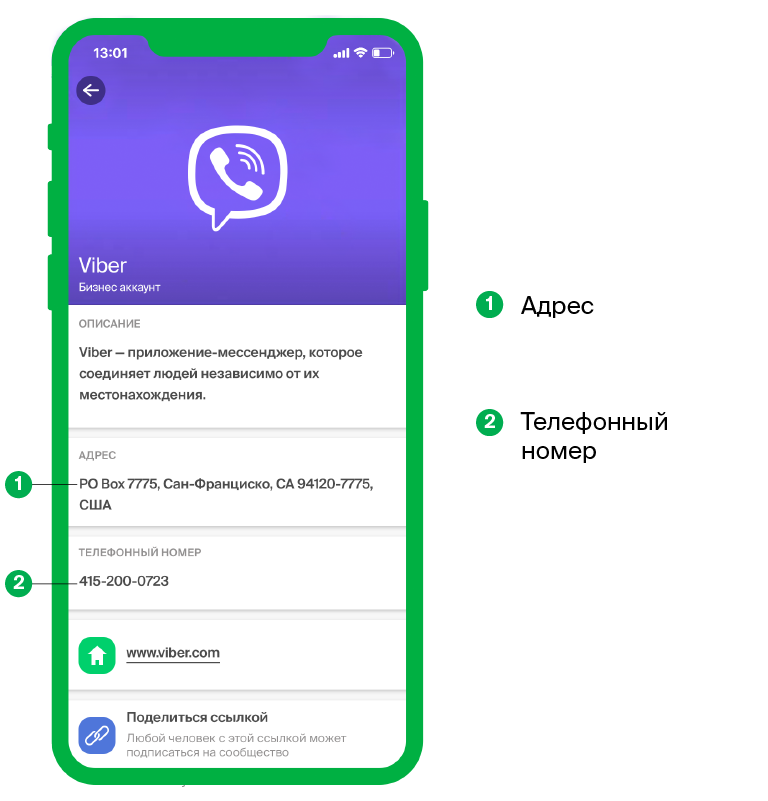 Viber expands the functionality of business profile
