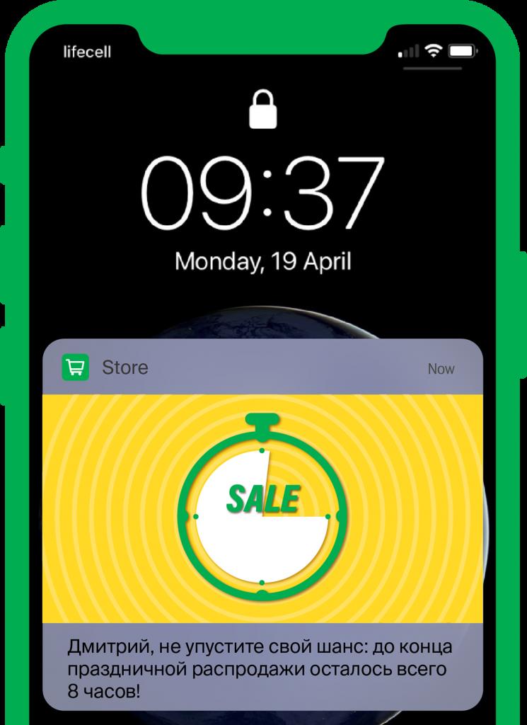 push notifications sale ru