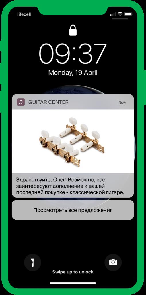 Push notification shop ru