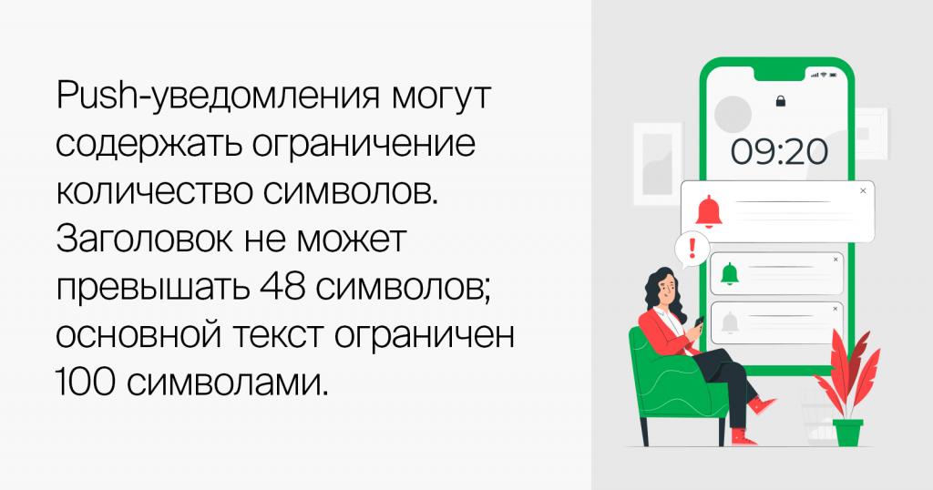 Push_rus