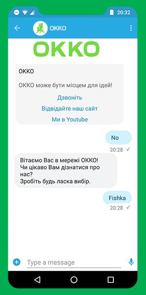 rcs rich communication services gms okko ukraine