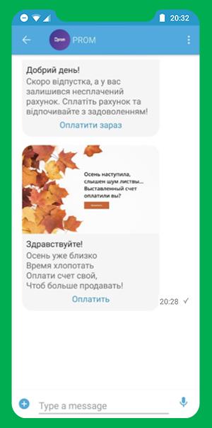 rcs rich communication services gms prom ukraine